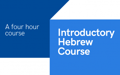 Introductory Hebrew Course – Dr. Ray Gannon
